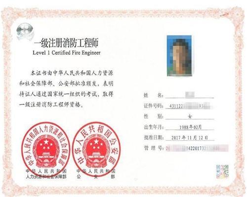 一级注册消防工程师证