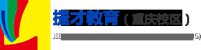 重庆一级消防师培训