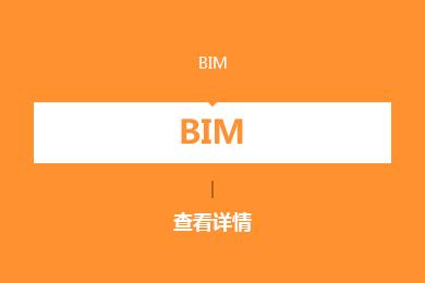 BIM高级培训