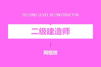二级建造师线上通关班