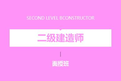 二级建造师精品面授协议班