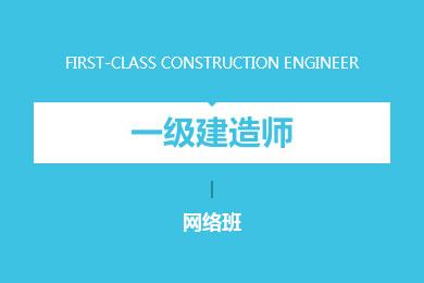 建造师网络协议班