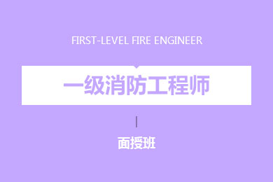 消防工程师免考班