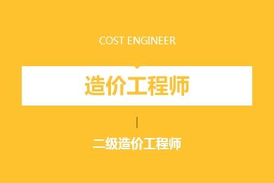 二级造价工程师 网络通关班