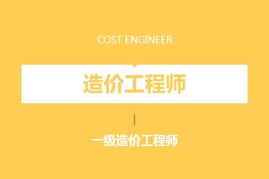 一级造价工程师面授 滚动班