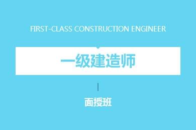 一级建造师双证班