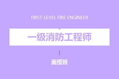 消防工程师协议班