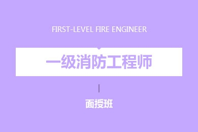 消防工程师过关班