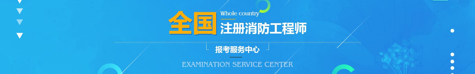 重庆消防培训机构